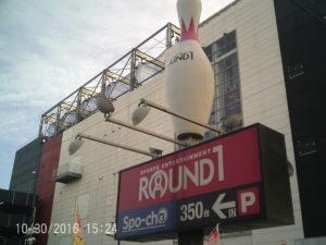 ラウンドワン名古屋西春店