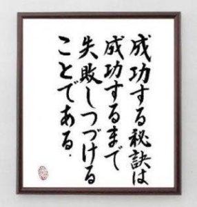 ローラーダンス・失敗→成功