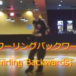 ローラーダンス・スワーリング・バックワーズ