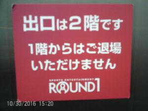 ラウンドワン名古屋西春店エレベーター