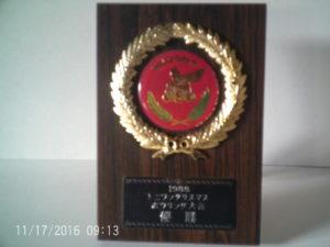 1988年トニーワンボウリング大会優勝盾