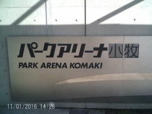 パークアリーナ小牧スケート場13