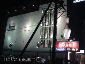 ラウンドワン名古屋西春店夜