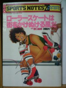 昔のローラースケート本