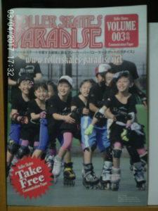 ローラースケート雑誌