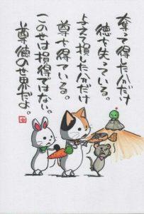 ローラーダンス・損得→尊得