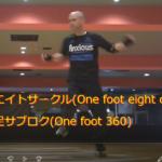 ローラーダンス・ワンフットスピン2