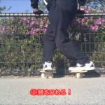 フリーラインスケートを使った3つの準備運動(3 Preparatory Exercises Using Free Line Skates)