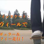 フリーラインスケート・ワンウィールでレギュラー&グーフィー走行!